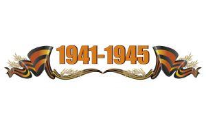 Наклейка 1941-1945.