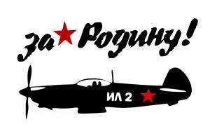 Наклейка Ил-2 За родину.