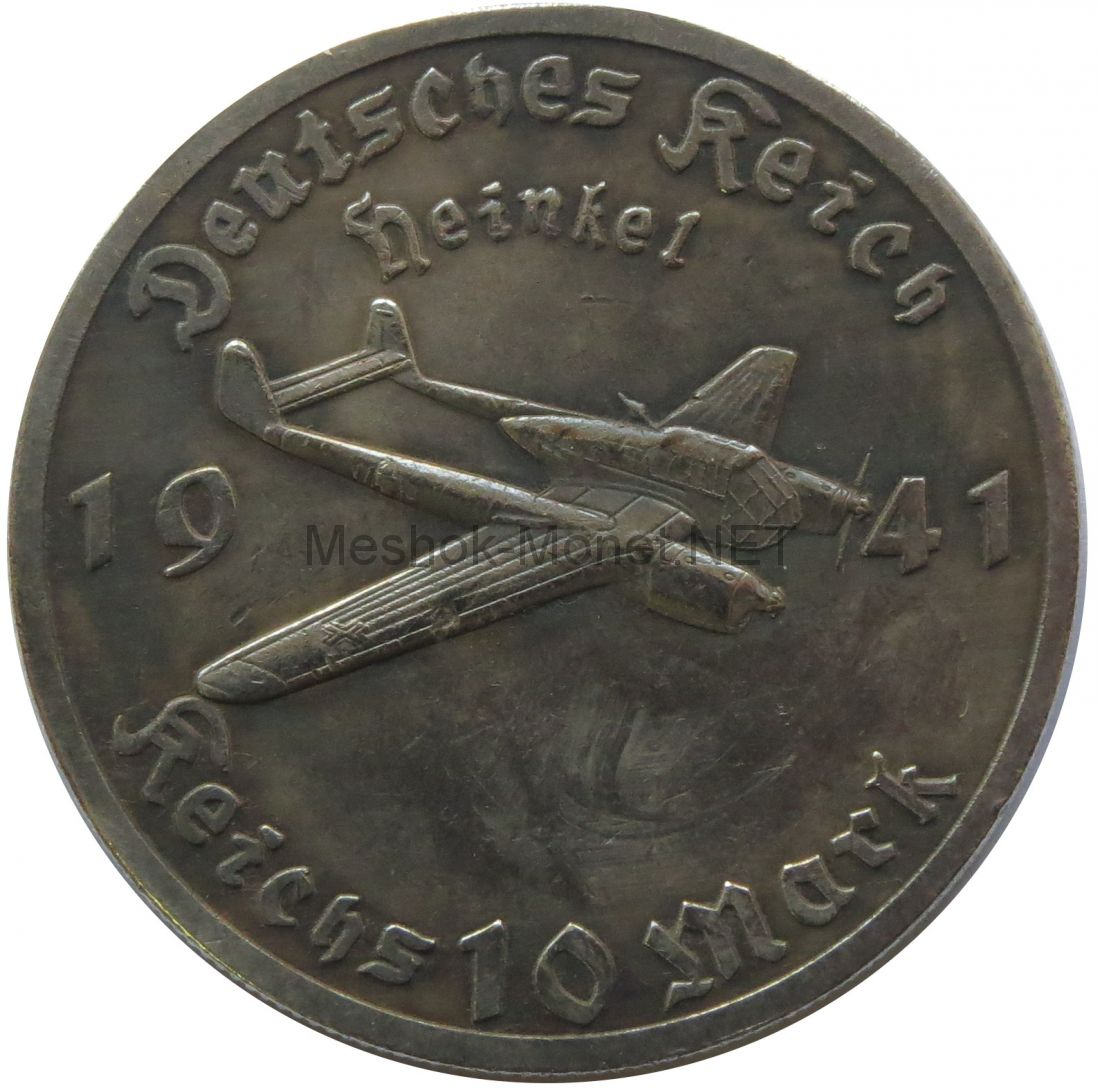 Копия 10 рейхсмарок 1941 год Хейнкель