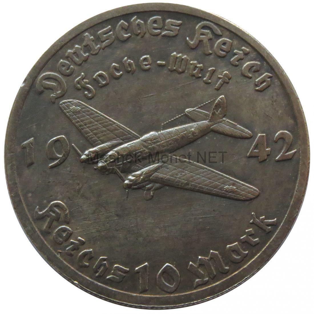 Копия 10 рейхсмарок 1942 год Фокке Вульф