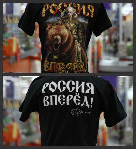 Футболка с Путиным Россия вперёд!