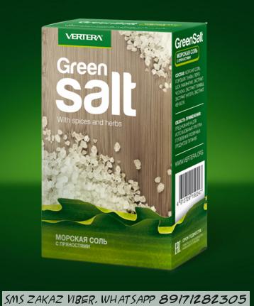 Зеленая соль Green salt