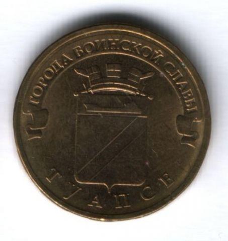 10 рублей 2012 г. Туапсе XF