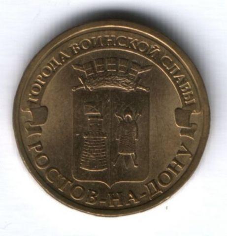 10 рублей 2012 г. Ростов-на-Дону XF