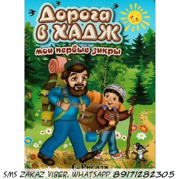 Детская книга Дорога в хадж, мои перые зикры