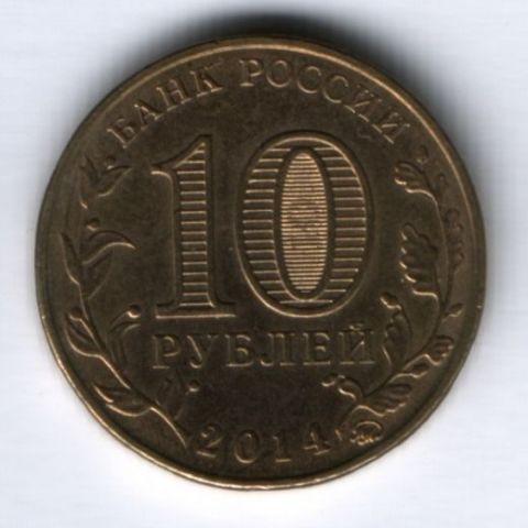 10 рублей 2014 г. Старый Оскол XF