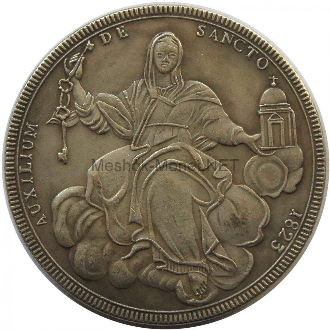 Копия 1 скудо Папская область Ватикан Италия 1823 год