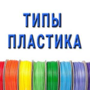 ТИП ПЛАСТИКА