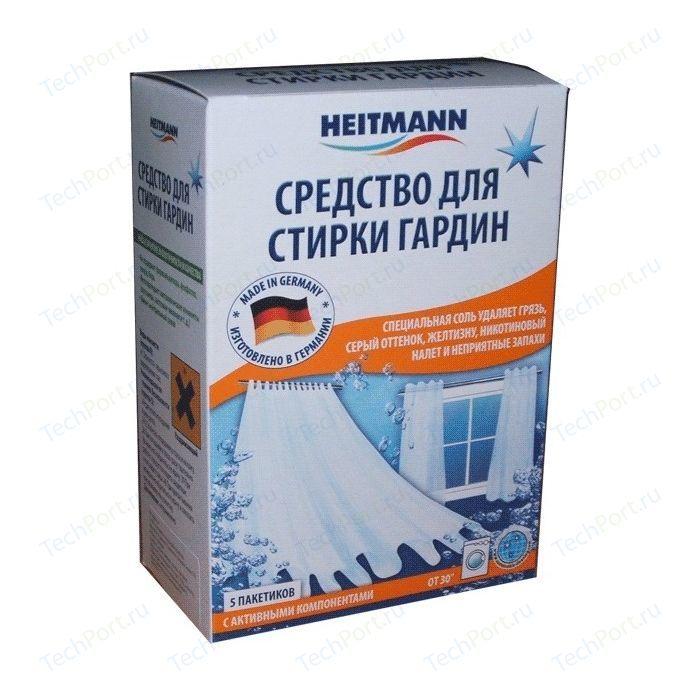 Heitmann Средство для стирки гардин, без серости, 250г