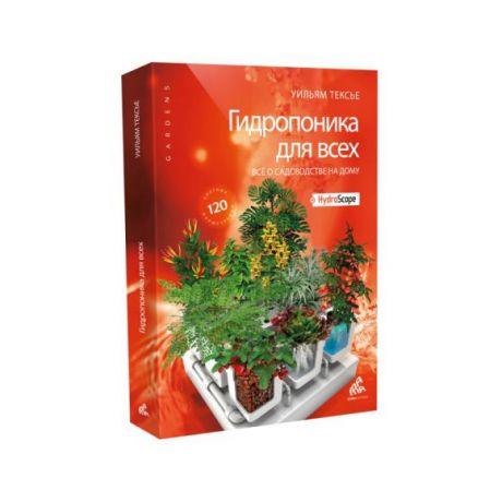 Книга Гидропоника для всех