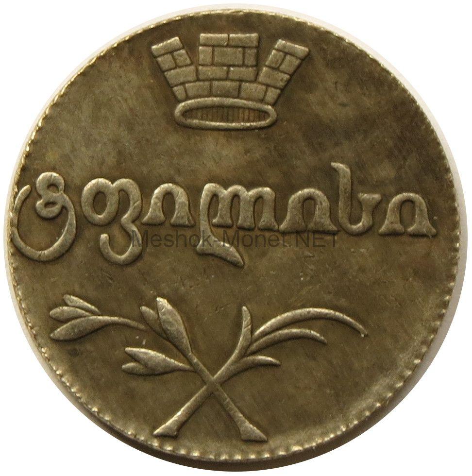 Копия Двойной абаз 1808 года монета для Грузии