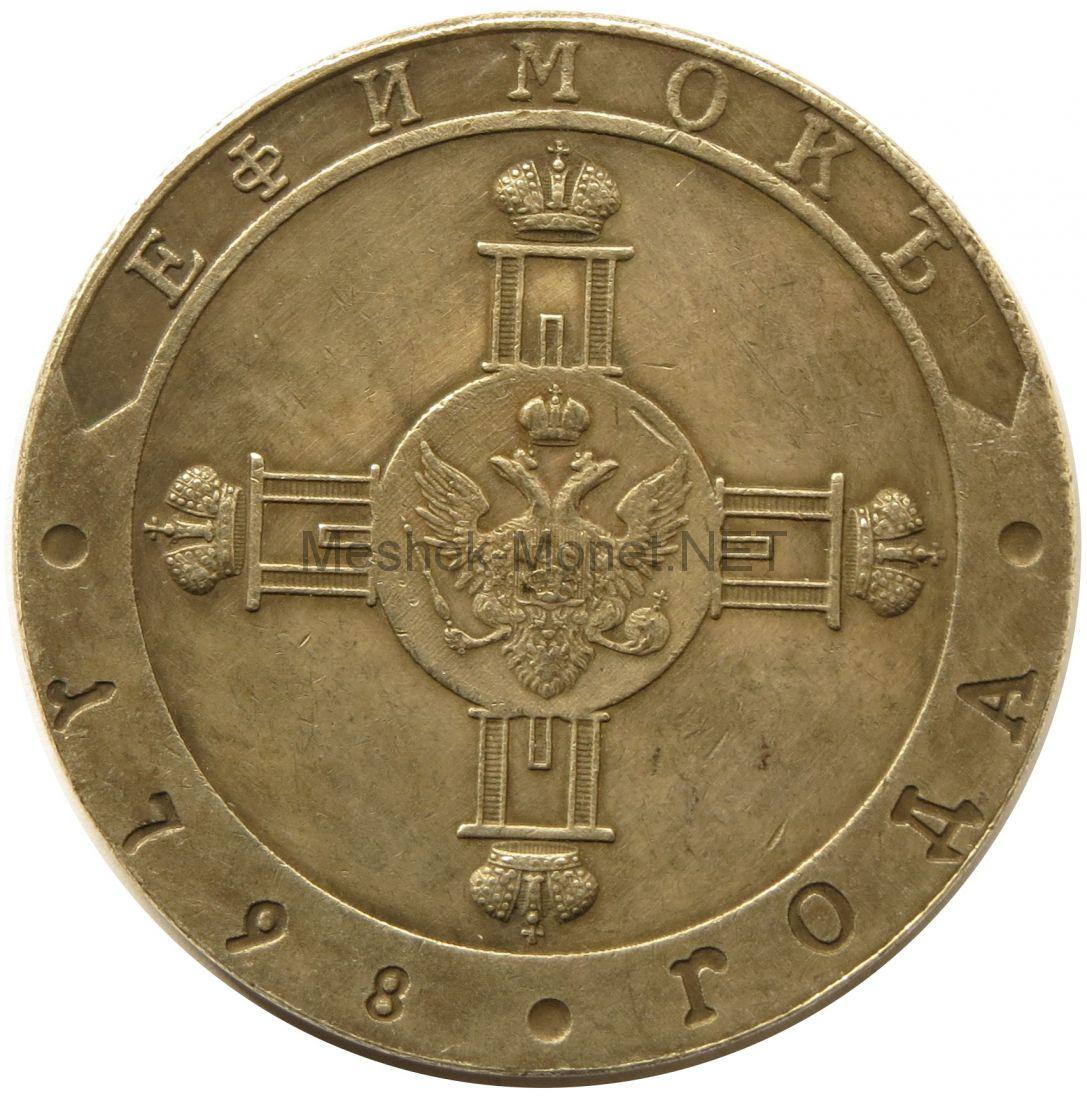 Копия Ефимок 1798 года Павел 1 Тип 3