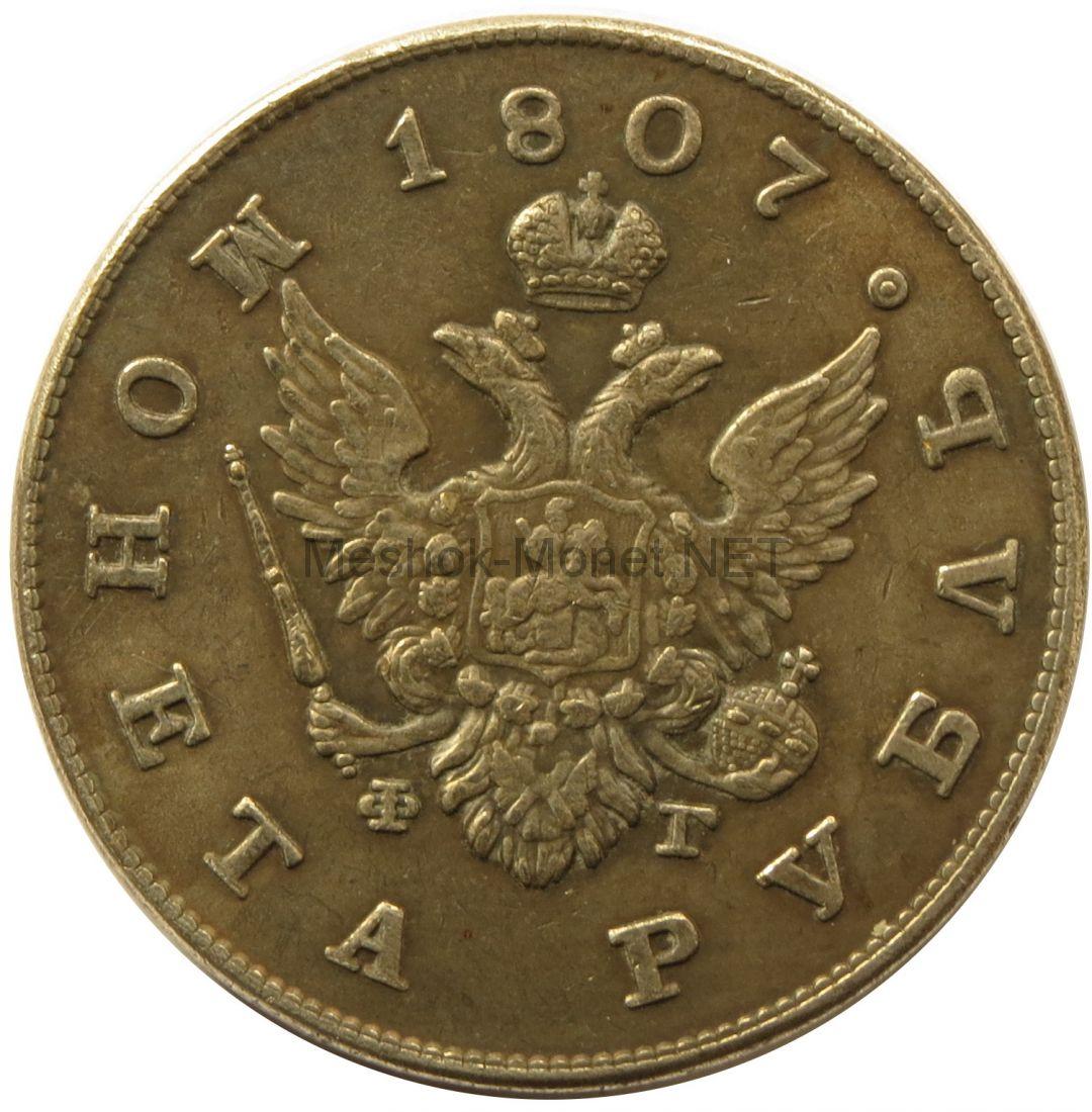Копия Монета рубль 1807 года ФГ СПБ