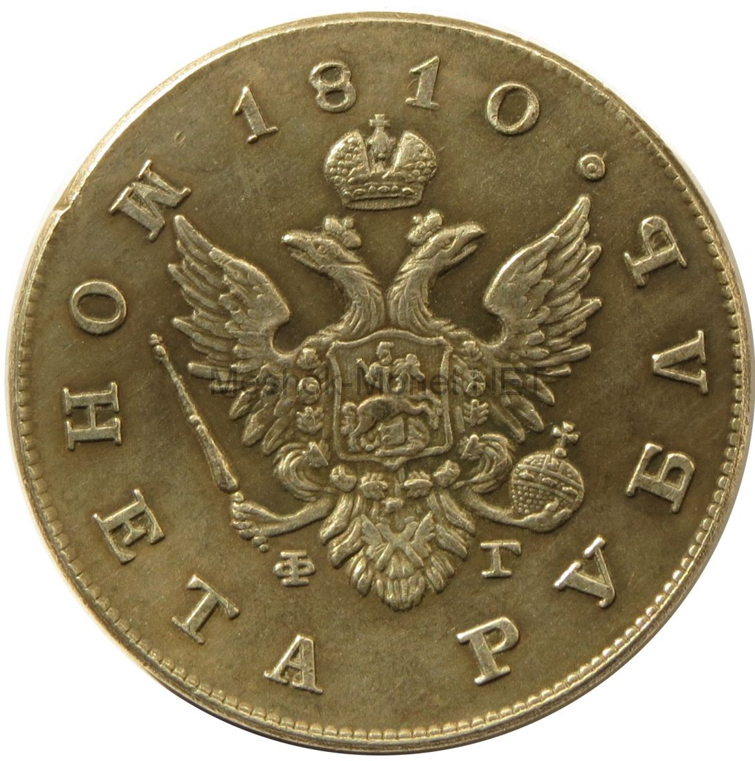 Копия Монета рубль 1810 года ФГ СПБ