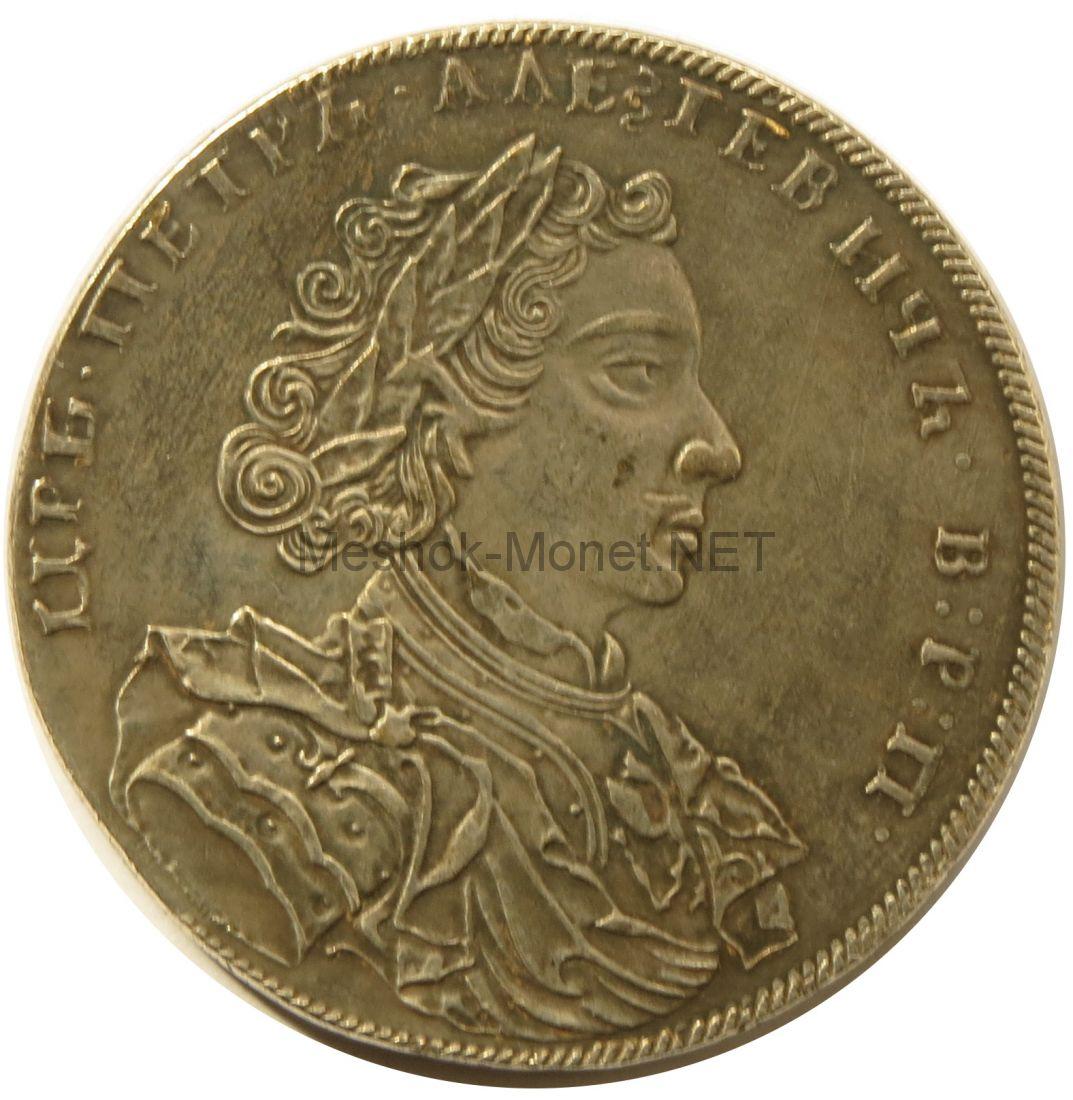 Копия Рубль Московский 1710 года (год цифрами)