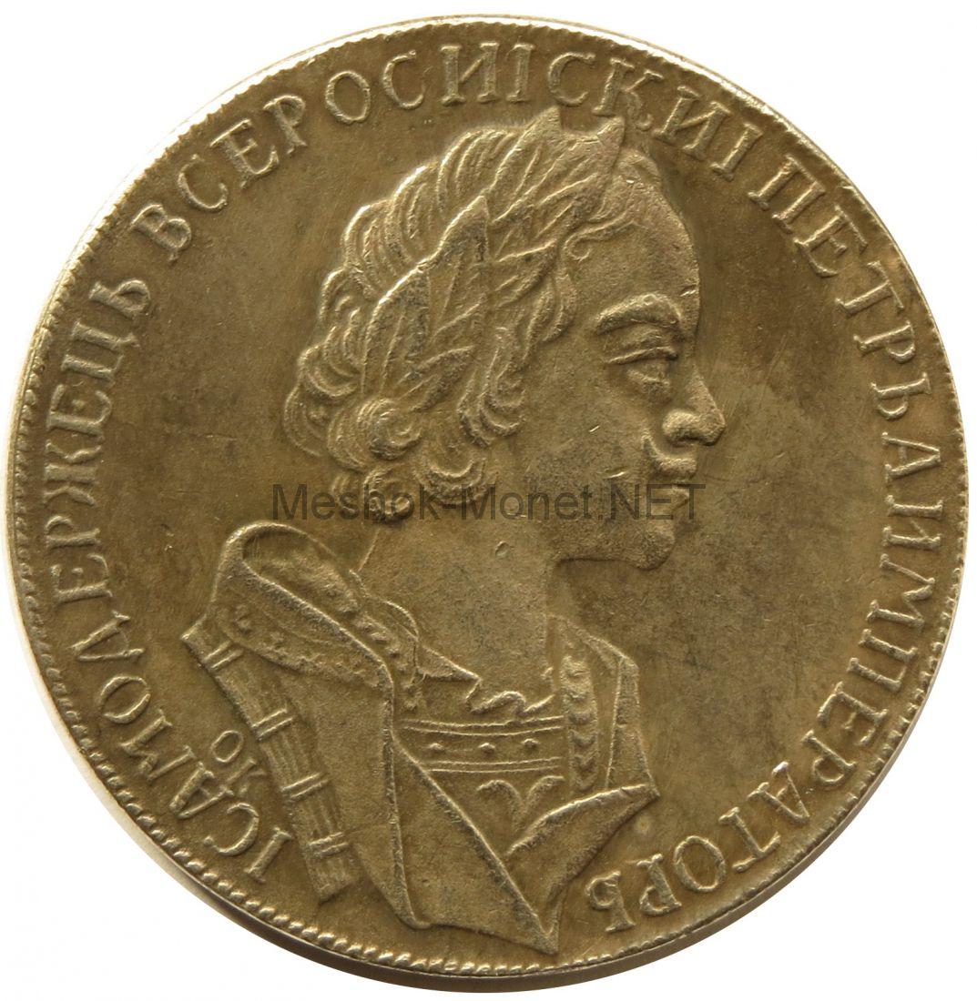 Копия Рубль 1725 года Петр 1 ОК