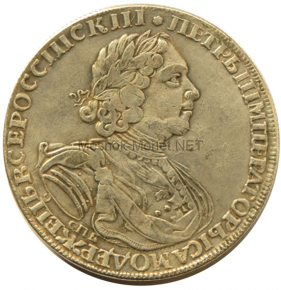 Копия Рубль 1724 года СПБ