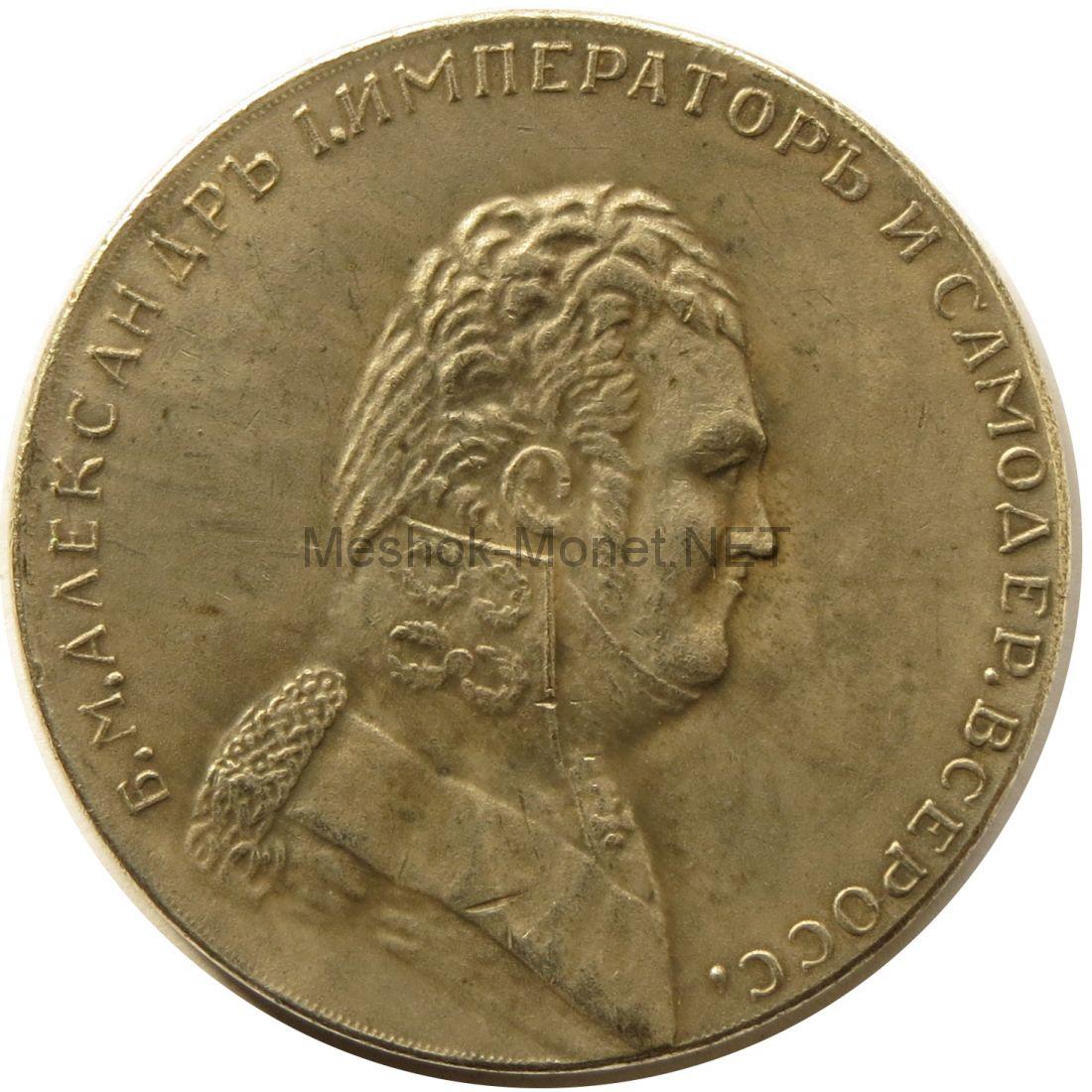 Копия Монета рубль 1807 года Портрет Мундир