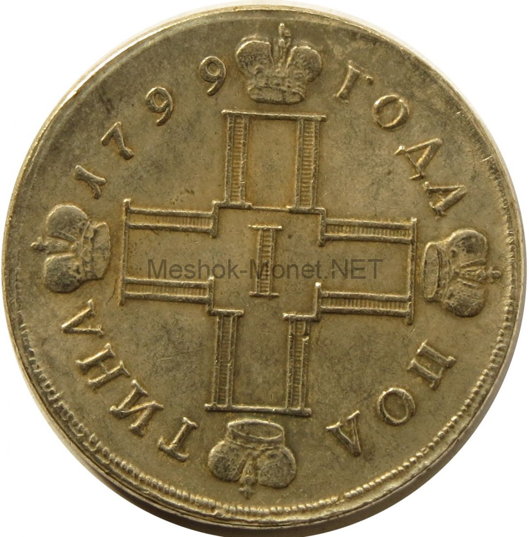 Копия Полтина 1799 года Павел 1 см фц