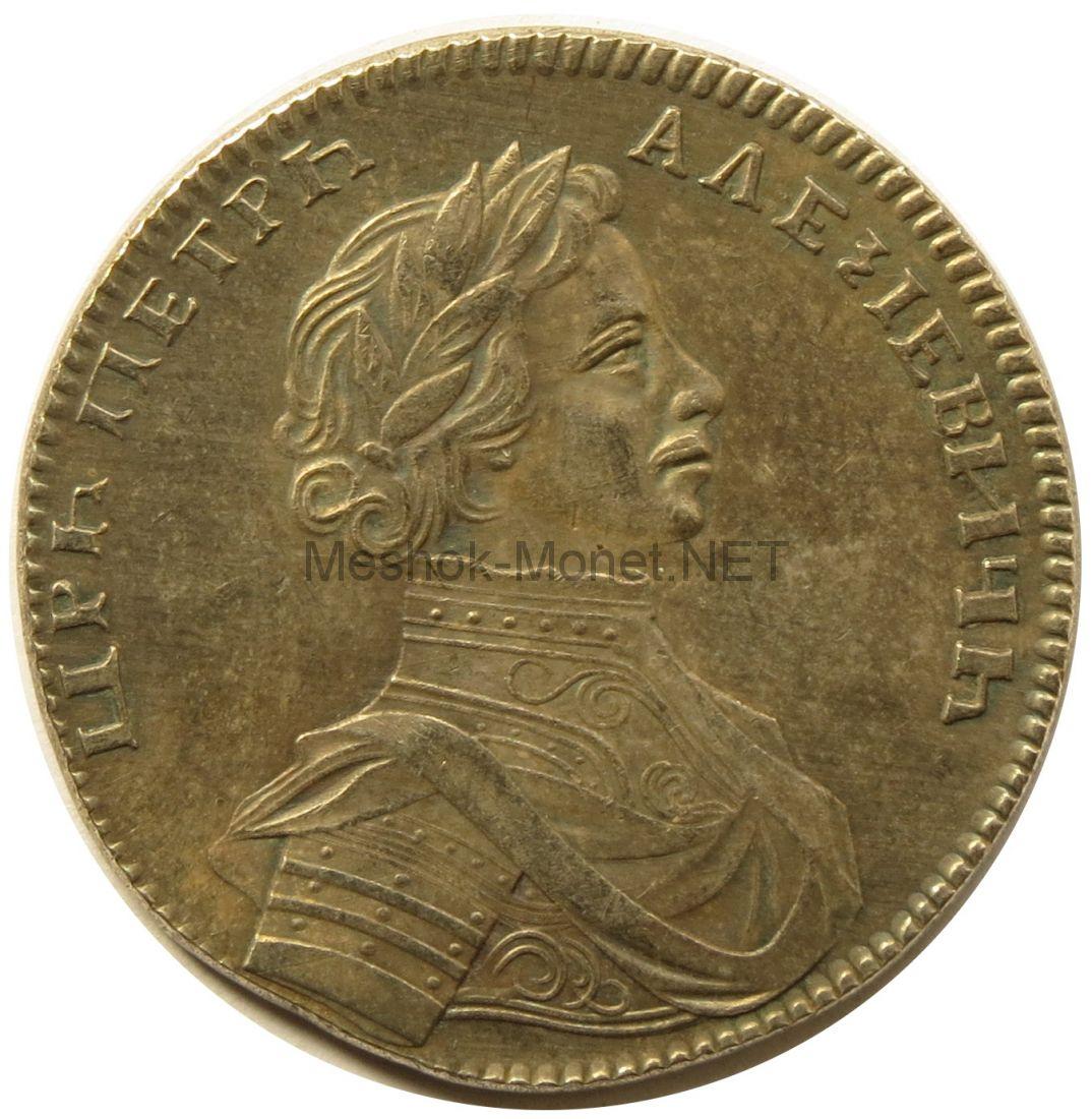 Копия Полтина московская 1712 года Петр 1 портрет С.Гуэна без пряжки на плаще