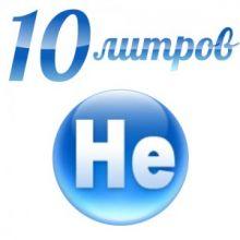 """Гелий 10 литров (на 100 шаров 12""""/30 см)"""