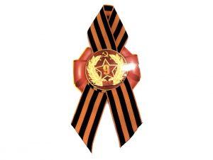 "Значок ""9 мая звезда герб""."