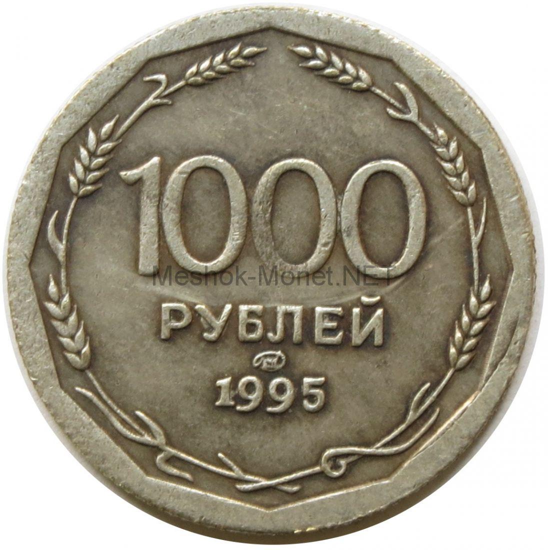 Копия 1000 рублей 1995 года.