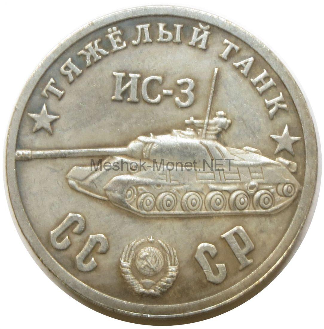 Копия 50 рублей 1945 года Тяжелый танк ИС-3