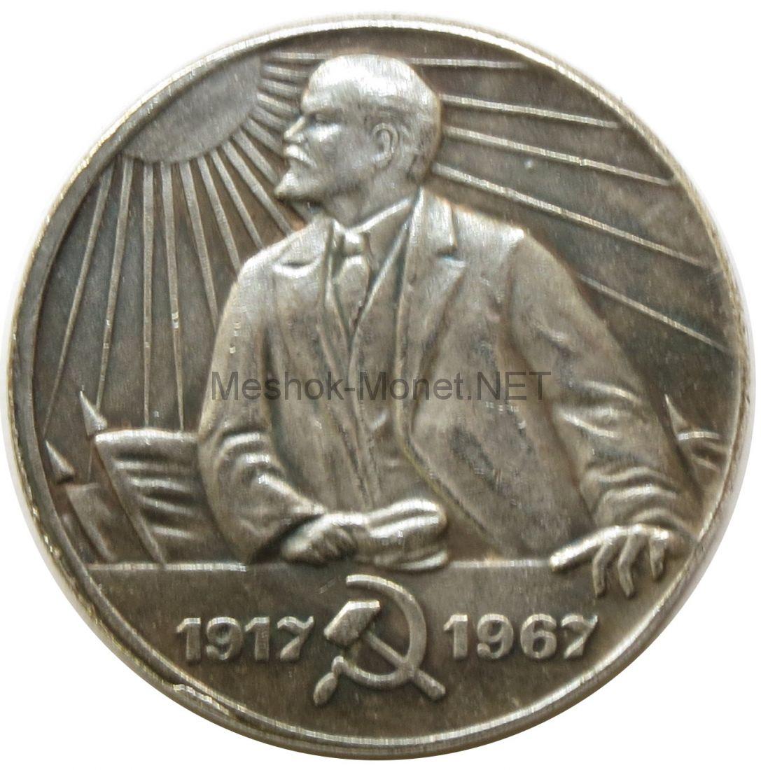 Копия 1 рубль 1967 года 50 лет Революции Ленин