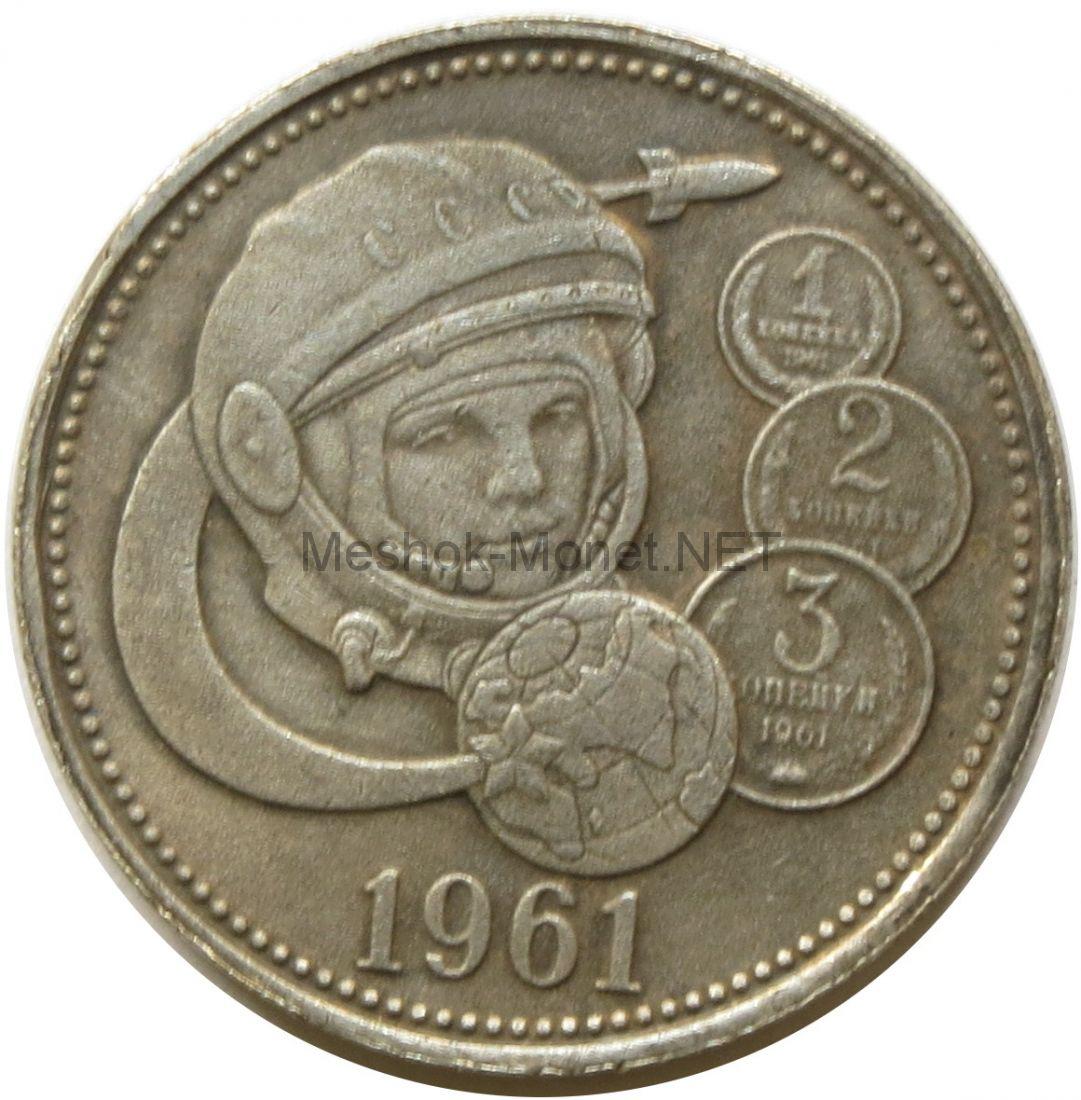 Копия Полтинник 1961 года Гагарин