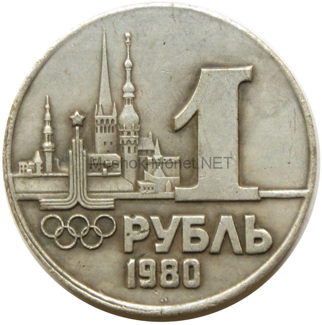Копия монеты СССР 1 рубль 1980 года Олимпиада в Таллине
