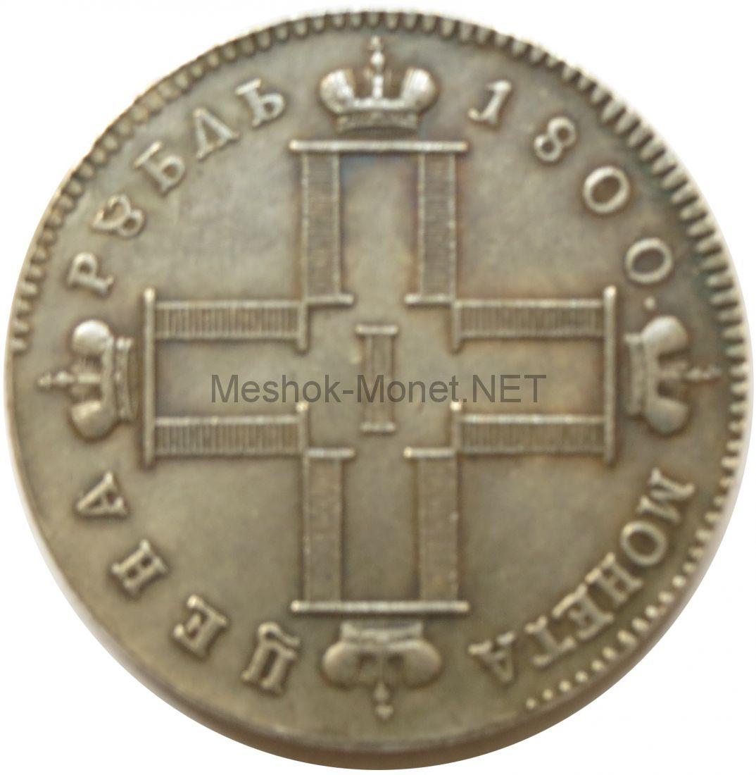 Копия Рубль 1800 года СМ ОМ