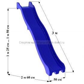 Волновой скат горки Непоседа (3 м)