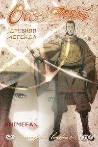 """DVD """"OTOGI ZOSHI. ДРЕВНЯЯ ЛЕГЕНДА. ИСТОРИЯ ВТОРАЯ / """"OTOGI ZOSHI"""""""