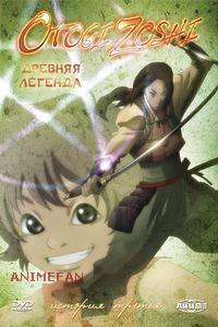 """DVD """"OTOGI ZOSHI. ДРЕВНЯЯ ЛЕГЕНДА. ИСТОРИЯ ТРЕТЬЯ"""" / """"OTOGI ZOSHI"""""""
