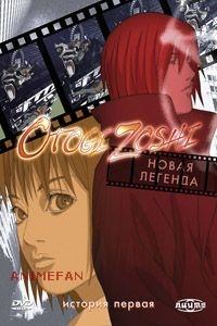 "DVD ""OTOGI ZOSHI. НОВАЯ ЛЕГЕНДА. ИСТОРИЯ ПЕРВАЯ"" / ""OTOGI ZOSHI"""