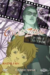 """DVD """"OTOGI ZOSHI. НОВАЯ ЛЕГЕНДА. ИСТОРИЯ ТРЕТЬЯ"""" / """"OTOGI ZOSHI"""""""