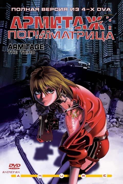 "DVD ""Армитаж: Полиматрица"" / Armitage the Third"