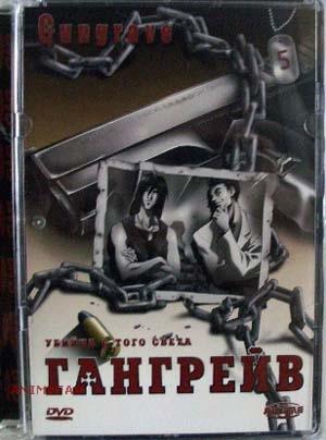 """DVD """"ГАНГРЕЙВ. Часть 5"""" / """"GUNGRAVE"""""""