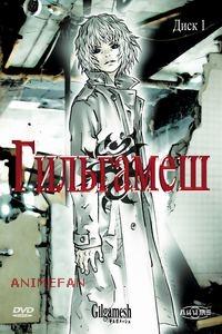 "DVD ""ГИЛЬГАМЕШ. Диск 1"" / ""GILGAMESH"""