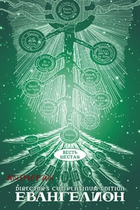 "DVD ""ЕВАНГЕЛИОН. Весть шестая"" / ""EVANGELION. Director's Cut Platinum Edition"""