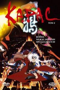 "DVD ""КАРАС. Том 2"" / ""KARAS"""