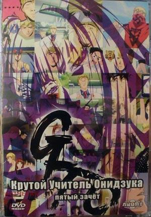 """DVD """"КРУТОЙ УЧИТЕЛЬ ОНИДЗУКА ПЯТЫЙ ЗАЧЁТ"""" / """"GTO"""""""