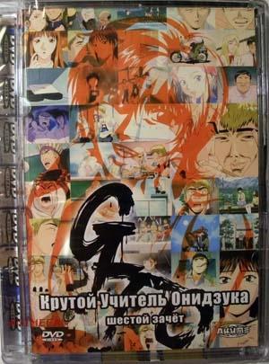 """DVD """"КРУТОЙ УЧИТЕЛЬ ОНИДЗУКА. ШЕСТОЙ ЗАЧЁТ"""" / """"GTO"""""""