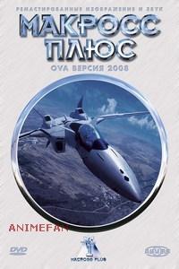 """DVD """"МАКРОСС ПЛЮС. ДИСК 1"""" / """"MACROSS PLUS"""""""