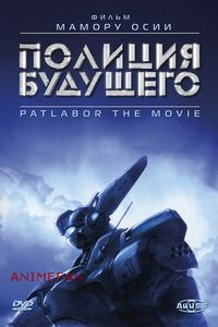 "DVD ""ПОЛИЦИЯ БУДУЩЕГО"" / ""PATLABOR THE MOVIE"""