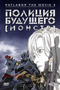 "DVD ""ПОЛИЦИЯ БУДУЩЕГО. МОНСТР"" / ""PATLABOR THE MOVIE 3"""