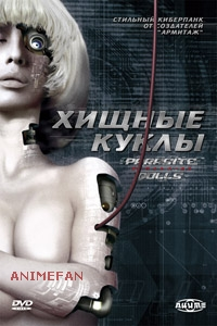 "DVD ""ХИЩНЫЕ КУКЛЫ"" / ""PARASITE DOLLS"""