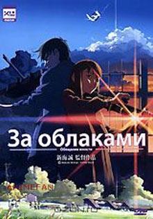 DVD За облаками / Kumo no muko, yakusoku no basho