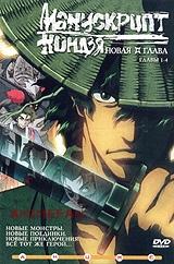 DVD Манускрипт ниндзя. Новая глава. Главы 1-4